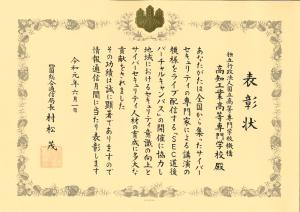 四国総合通信局長表彰_1.png